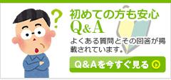初めての方も安心Q&A